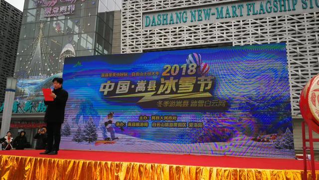 2018洛阳嵩县冰雪节暨白云山极顶风光摄影开 幕