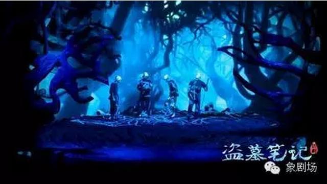 话剧《盗墓笔记Ⅱ》 12月郑州见!