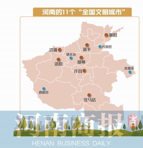 河南11市县上榜全国文明城市 快看看有没有你家乡