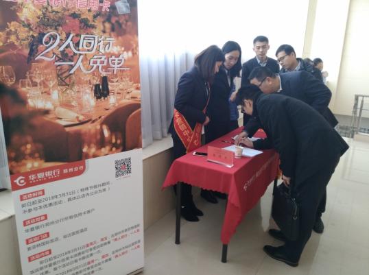 华夏银行郑州分行信用卡中心举办三周年庆客户答谢会