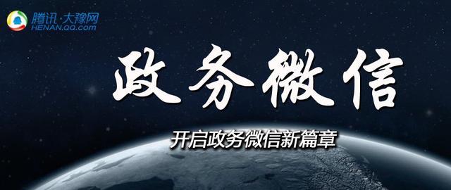 国网河南省电力公司微信上线 手机将来可缴电费