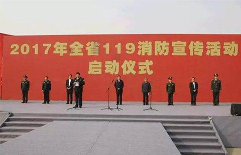 2017年河南省119消防宣传活动在如意湖畔启动