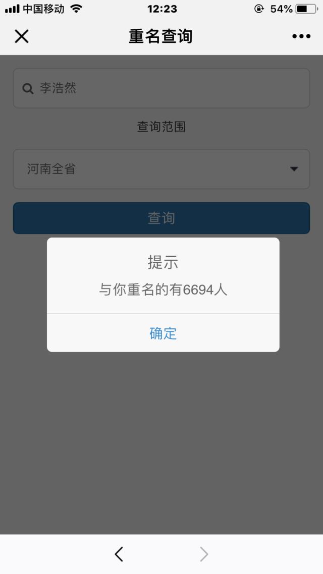 """新神器!香港六合彩管家婆有多少人和你同名同姓?叫""""刘洋""""的竟然有20000个!"""