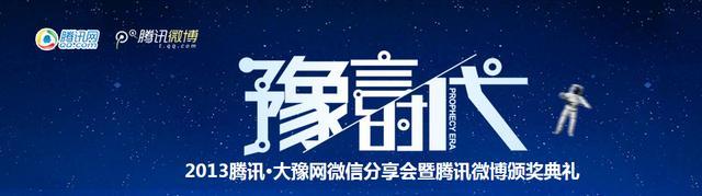 国网河南电力微信公众平台上线 拟推手机缴电费