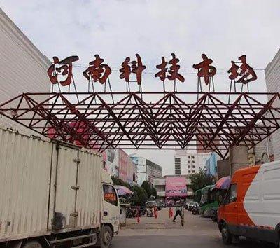 河南科技市场部分商铺要拆迁