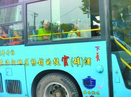 洛阳公交车体酒 广告宣传 喝酒 提官 引发争议高清图片