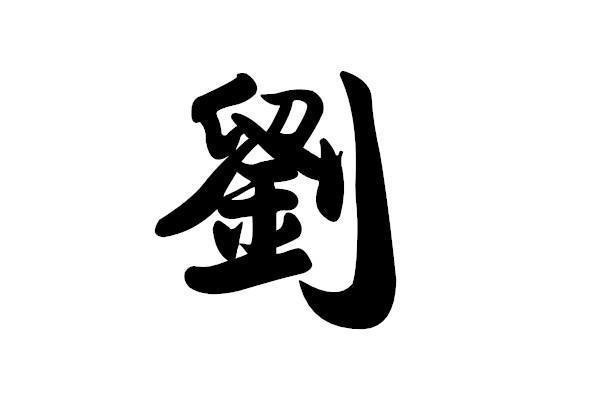 """繁体""""刘""""图片"""
