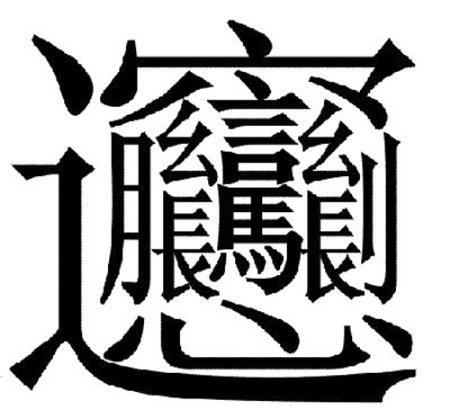 中国笔画最多的字流传 念 biang 繁体56画