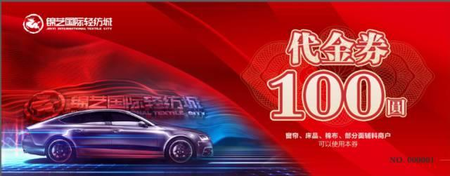 锦艺轻纺周年庆8月13日盛大开幕,3辆豪车天天送!!!