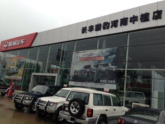 中植猎豹礼遇金秋 猎豹汽车价格轰动全城 高清图片