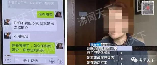 13岁安徽女孩被诱骗至河南 自述陪酒陪唱险遭性侵