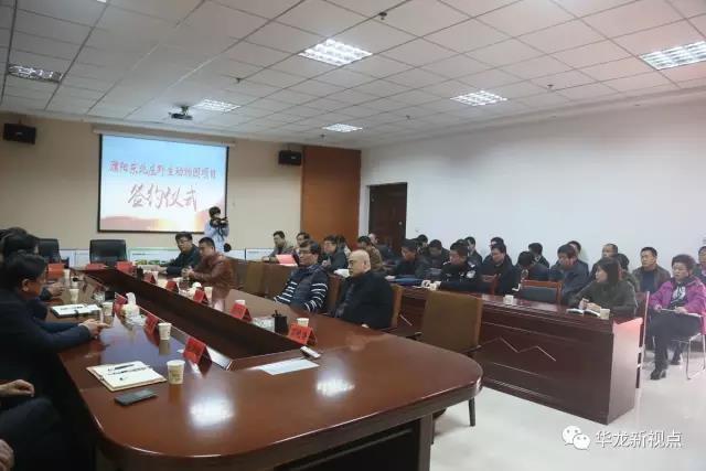 濮阳东北庄野生动物园成功签约 占地面积约1200亩