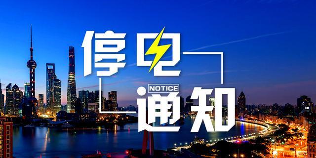 周口未来几天多地要停电 请市民提前做好准备