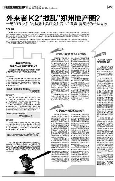 """K2""""搅动""""郑州地产圈 遭到本土开发商集体维权"""