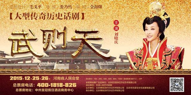 刘晓庆60寿诞再扮武则天 话剧圣诞档登陆郑州