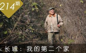 古稀老人独守长城25年 义务种树上千棵