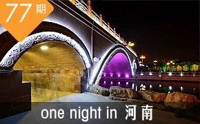一拍集合第077期:one night in 河南