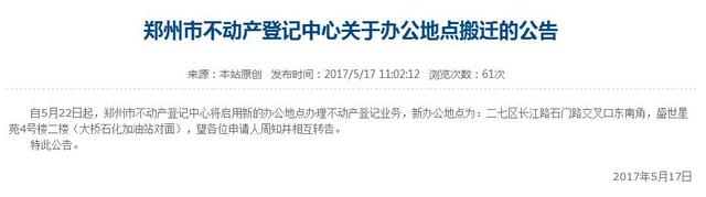 别跑冤枉路!郑州市不动产登记中心要搬迁了
