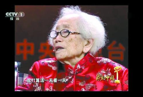 郑州98岁医生奶奶感动中国 开药方很少上百元