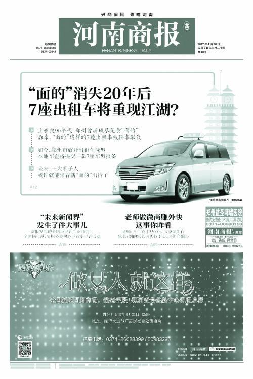 """郑州巡游出租汽车车型公示 7座""""面的""""重出江湖"""