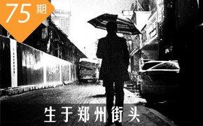 一拍集合第075期:生于郑州街头