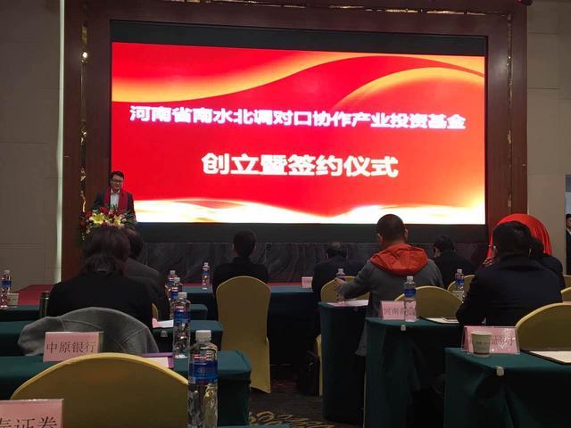 河南省南水北调对口协作产业投资基金成立