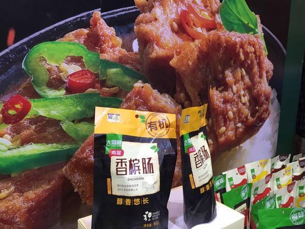 2017哈尔滨绿色食品展销会在郑举行