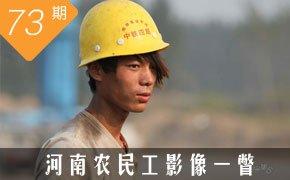 一拍集合第073期:河南农民工影像一瞥