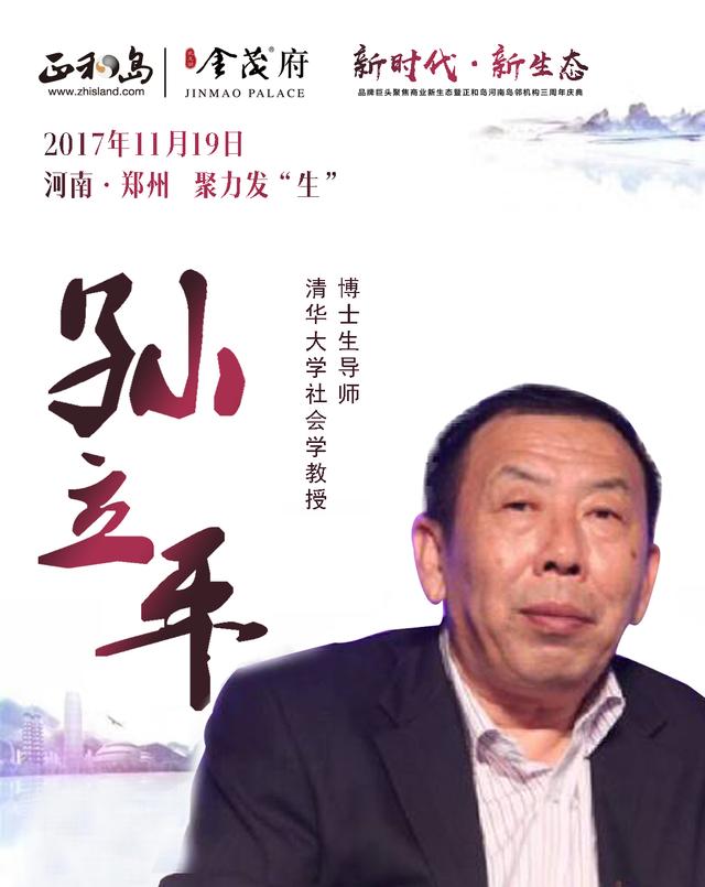 """400余位国内企业大咖齐聚郑州,共论""""新时代 新生态"""""""