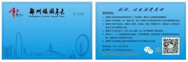 郑州旅游年卡对外发行100元一张 27家景区尽情游