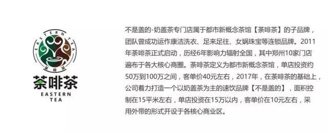 包选址!曝郑州网红奶盖茶成功秘诀…