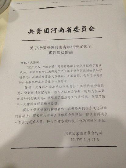 共青团河南省委高度赞扬大豫网