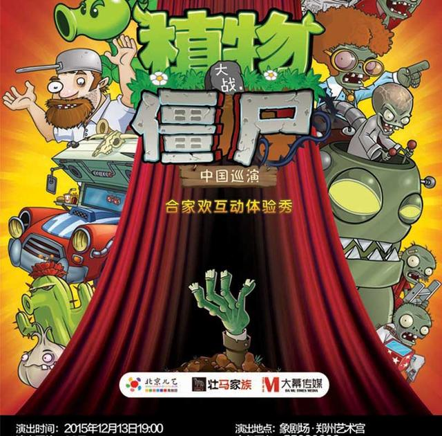12月13日话剧《植物大战僵尸》 再次等了郑州