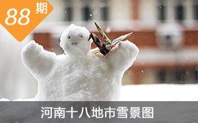 第088期一拍集合:河南十八地市雪景图