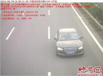 """豫曝光4月严重超速车 奥迪时速209公里""""夺魁"""""""