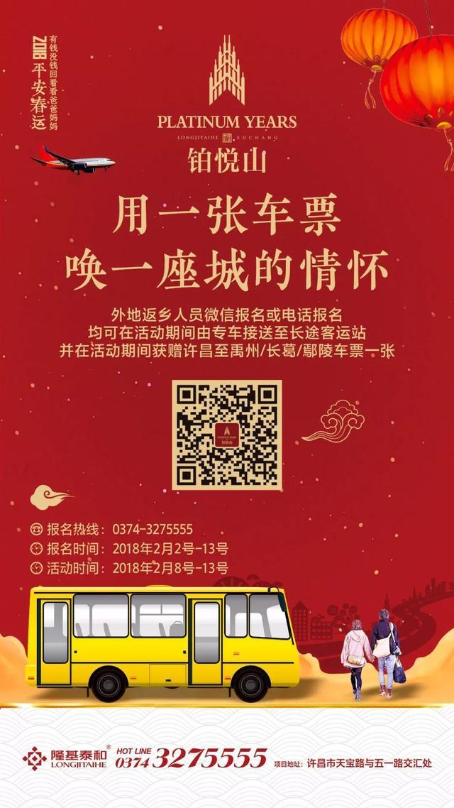 隆基泰和铂悦山@许昌的返乡游子-你有一张免费车票待领取!