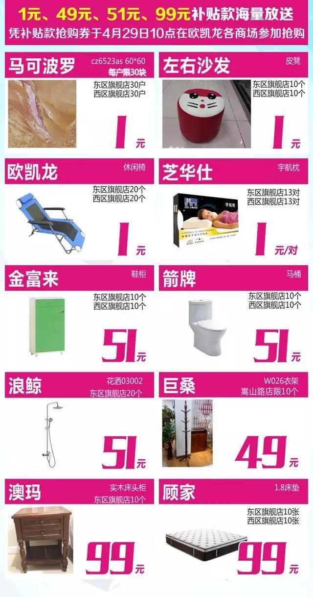 """欧凯龙五一大牌家居FUN肆购,史""""5""""前例,""""1""""让到底"""