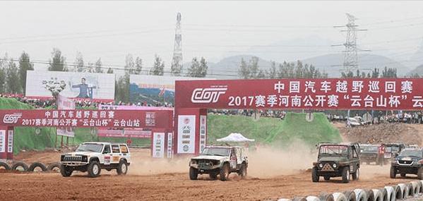 """云台山上演""""速度与激情"""" 2017中国汽车越野巡回赛圆满收官"""