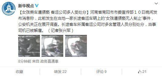 河南回应女孩搭车遭猥亵无人禁止司机已被解雇