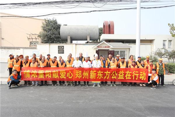 九九重阳节 情系环卫工 郑州新东方公益在行动