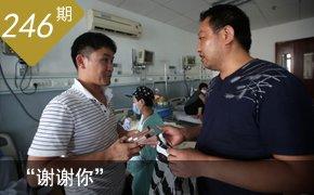 河南农民欠33万元债务 为救他人捐数万元