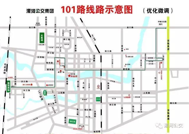 市民注意!漯河公交101、107、202路线路优化微调