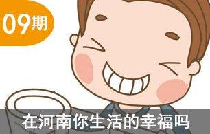 在河南你生活的幸福吗