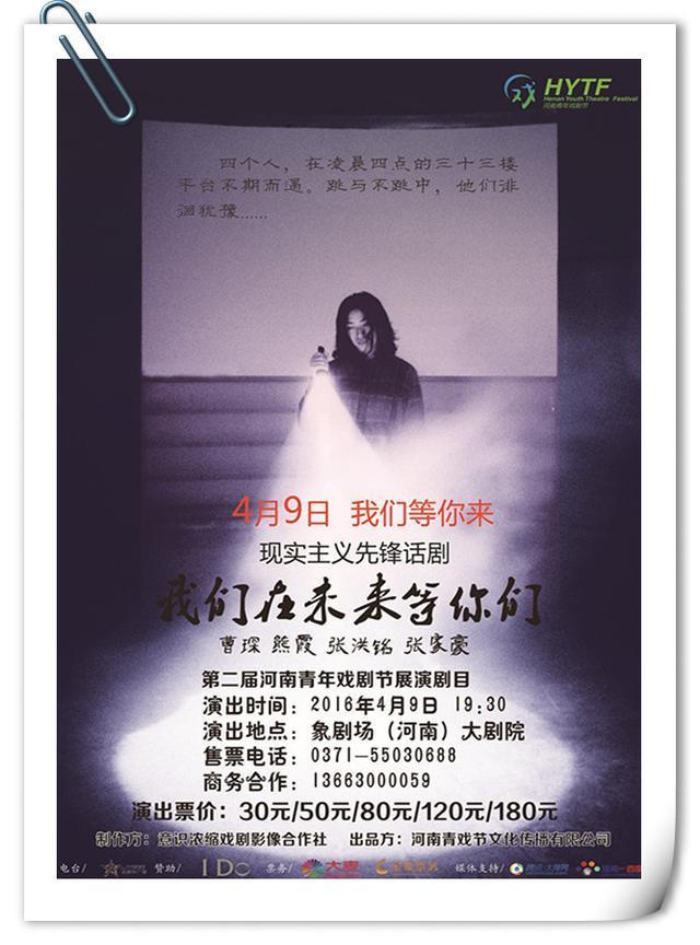先锋话剧《我们在未来等你们》4月9日郑州首演
