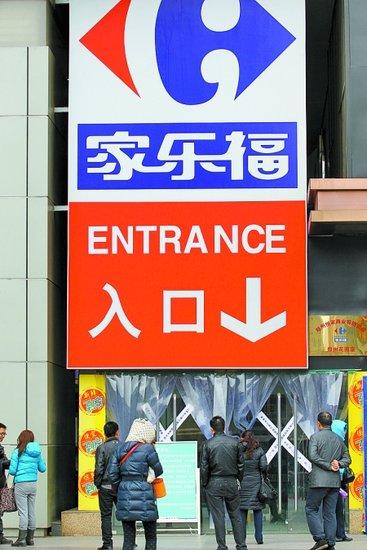 郑州家乐福花园店被工商查封 店长留职查看