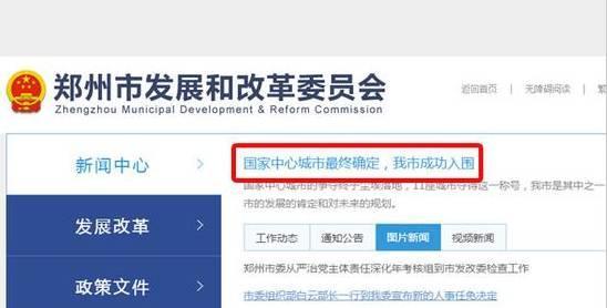 定啦!郑州被确定为国家中心城市