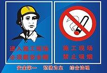 涉事工地安全标识