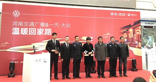 2020河南交通广播&一汽大众