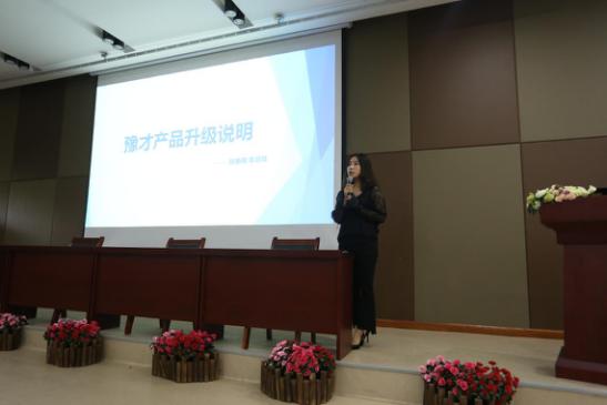 民办教育综合素质发展研讨会