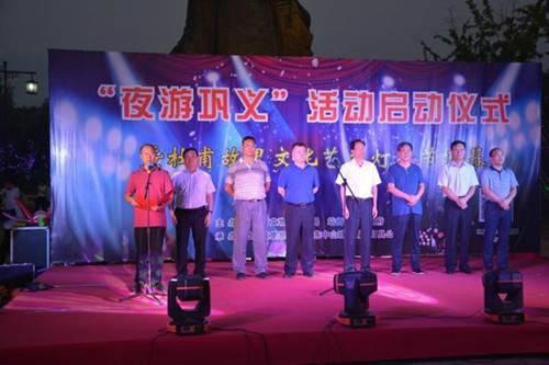 """""""夜游巩义""""活动启动暨杜甫故里文化艺术灯光节开幕式举行"""